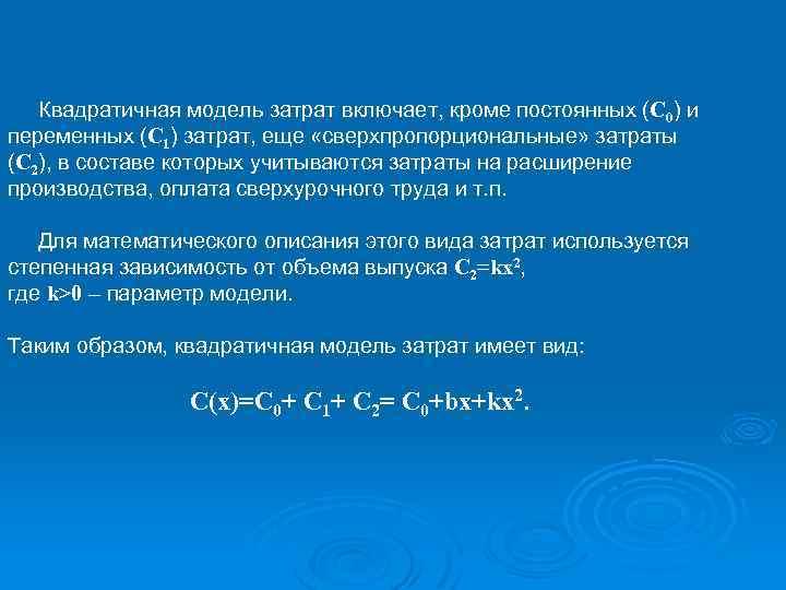 Квадратичная модель затрат включает, кроме постоянных (С 0) и переменных (С 1) затрат, еще