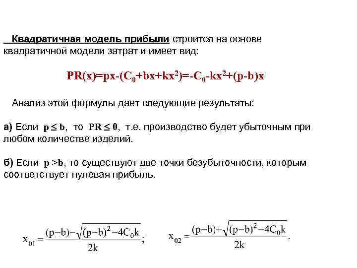 Квадратичная модель прибыли строится на основе квадратичной модели затрат и имеет вид: PR(x)=px-(C 0+bx+kx