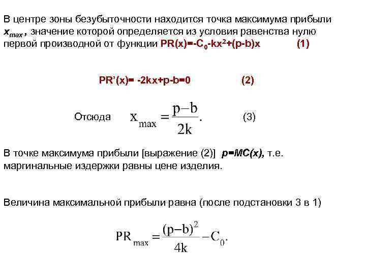 В центре зоны безубыточности находится точка максимума прибыли xmax , значение которой определяется из