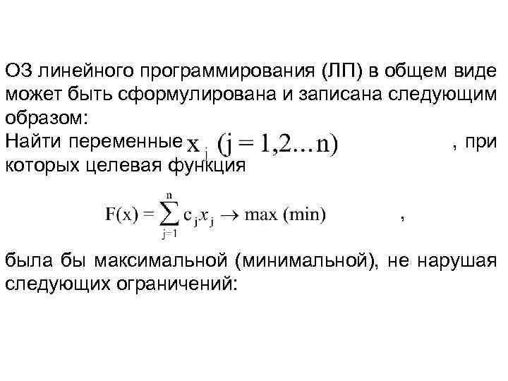 ОЗ линейного программирования (ЛП) в общем виде может быть сформулирована и записана следующим образом: