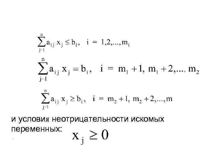 и условия неотрицательности искомых переменных: .