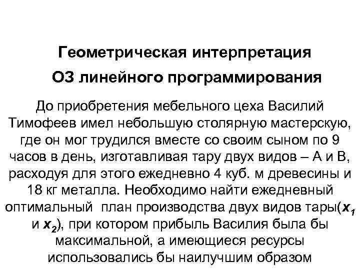 Геометрическая интерпретация ОЗ линейного программирования До приобретения мебельного цеха Василий Тимофеев имел небольшую столярную