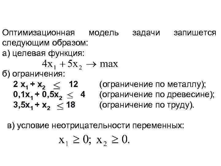 Оптимизационная модель следующим образом: а) целевая функция: б) ограничения: 2 x 1 + х