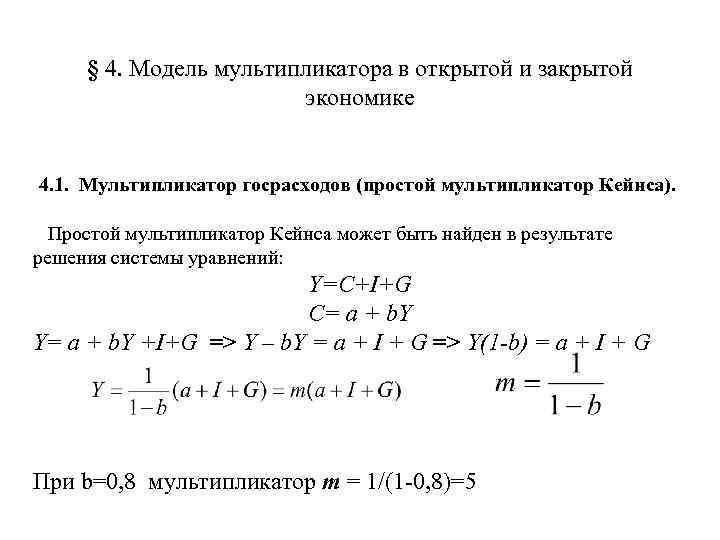 § 4. Модель мультипликатора в открытой и закрытой экономике 4. 1. Мультипликатор госрасходов (простой
