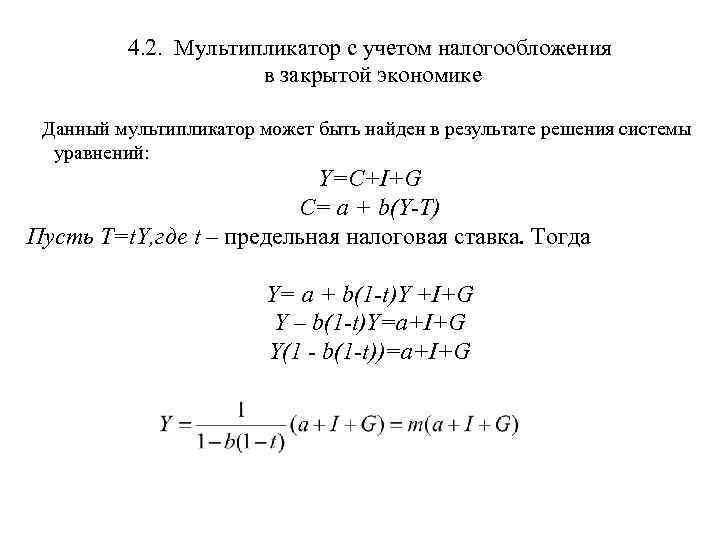 4. 2. Мультипликатор c учетом налогообложения в закрытой экономике Данный мультипликатор может быть найден