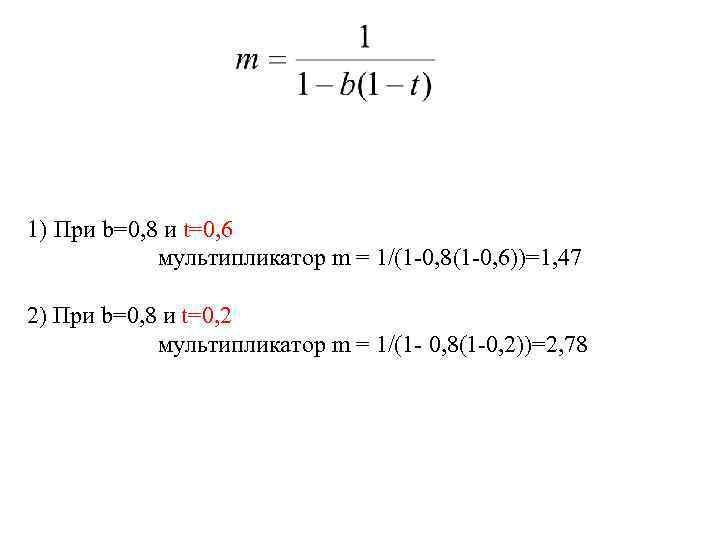 1) При b=0, 8 и t=0, 6 мультипликатор m = 1/(1 -0, 8(1 -0,