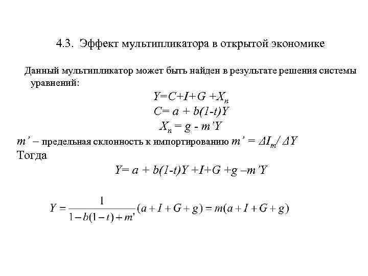4. 3. Эффект мультипликатора в открытой экономике Данный мультипликатор может быть найден в результате