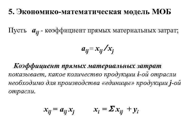 5. Экономико-математическая модель МОБ Пусть aij - коэффициент прямых материальных затрат; aij = xij