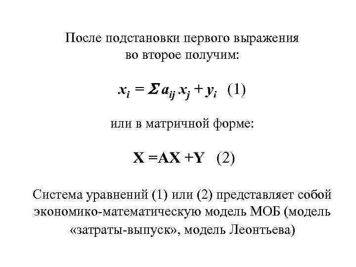 После подстановки первого выражения во второе получим: xi = S aij xj + yi