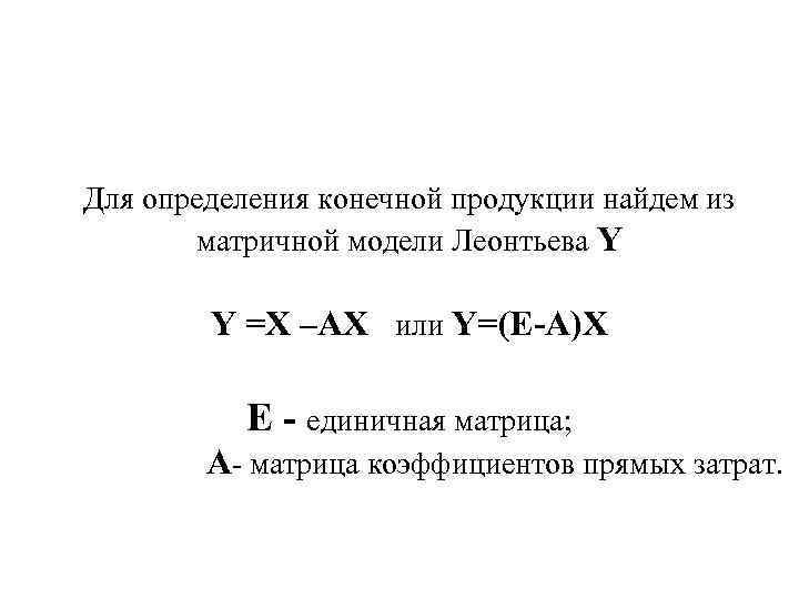 Для определения конечной продукции найдем из матричной модели Леонтьева Y Y =X –AX или