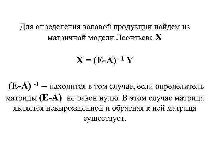 Для определения валовой продукции найдем из матричной модели Леонтьева X X = (E-A) -1