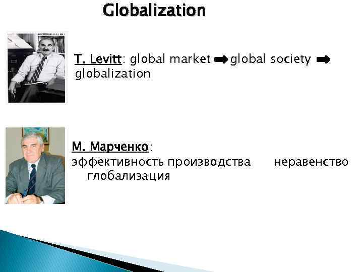 the idea and issue of globalization Rosenberg's argument concerning globalization theory is quite straightforward much of the literature on globalization conflates two things - the social and the and this is where we must locate the idea of globalization it is not something that has happened above nation states (though of course some.
