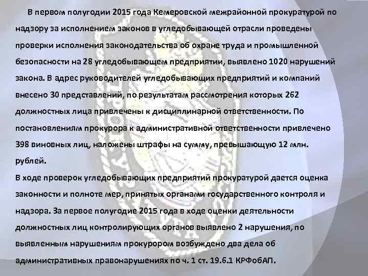 В первом полугодии 2015 года Кемеровской межрайонной прокуратурой по надзору за исполнением законов