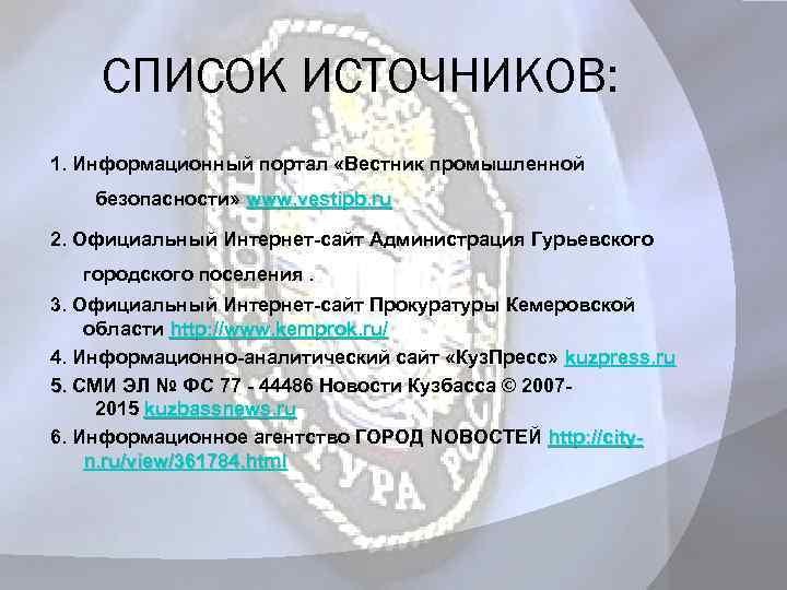 СПИСОК ИСТОЧНИКОВ: 1. Информационный портал «Вестник промышленной безопасности» www. vestipb. ru 2. Официальный Интернет-сайт
