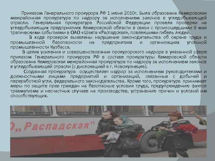 Приказом Генерального прокурора РФ 1 июня 2010 г. Была образована Кемеровская межрайонная прокуратура