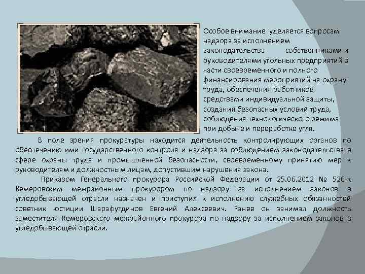 Особое внимание уделяется вопросам надзора за исполнением законодательства собственниками и руководителями угольных предприятий в