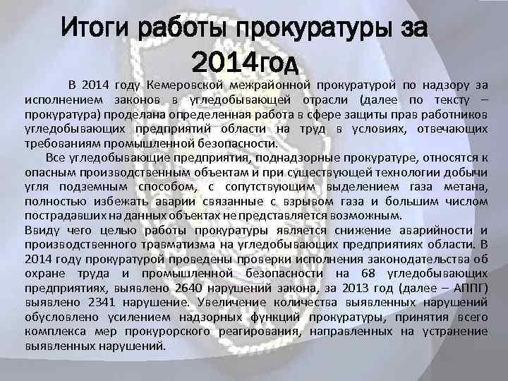 Итоги работы прокуратуры за 2014 год В 2014 году Кемеровской межрайонной прокуратурой по надзору