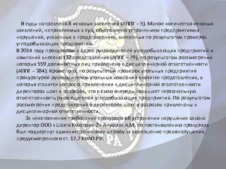 В суды направлено 8 исковых заявлений (АППГ – 5). Малое количество исковых заявлений,