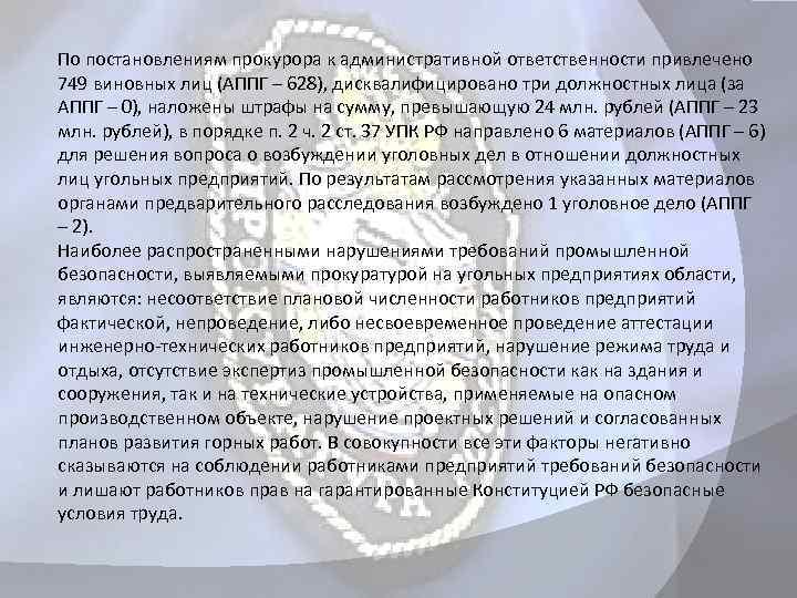 По постановлениям прокурора к административной ответственности привлечено 749 виновных лиц (АППГ – 628), дисквалифицировано