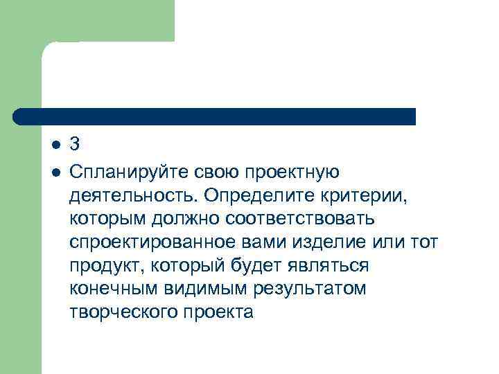 l l 3 Спланируйте свою проектную деятельность. Определите критерии, которым должно соответствовать спроектированное вами