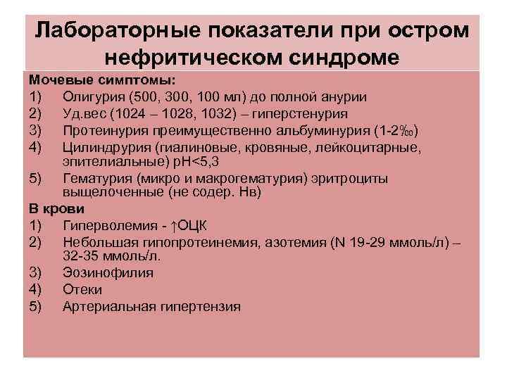 Лабораторные показатели при остром нефритическом синдроме Мочевые симптомы: 1) Олигурия (500, 300, 100 мл)