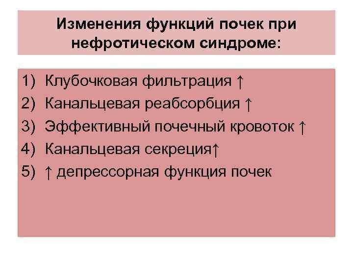 Изменения функций почек при нефротическом синдроме: 1) 2) 3) 4) 5) Клубочковая фильтрация ↑