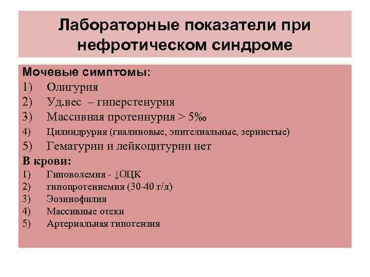 Лабораторные показатели при нефротическом синдроме Мочевые симптомы: 1) Олигурия 2) Уд. вес – гиперстенурия