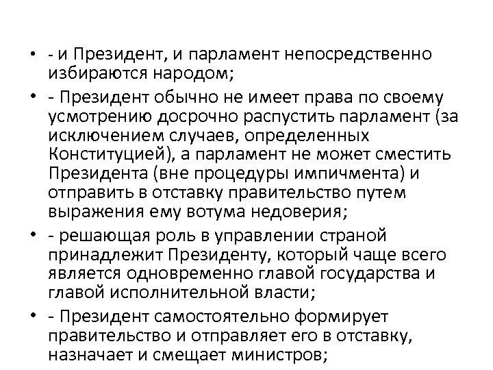 • - и Президент, и парламент непосредственно избираются народом; • - Президент обычно
