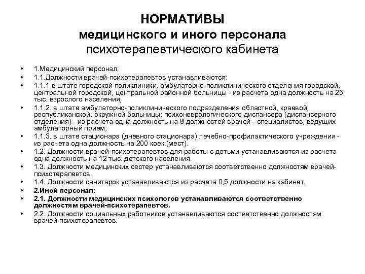 Должностная инструкция врача психотерапевта аттестация бухгалтеров коммерческих организаций