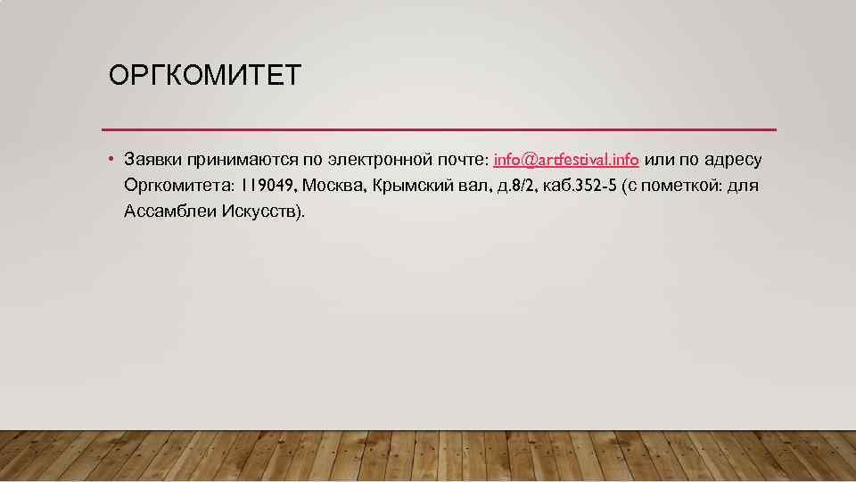ОРГКОМИТЕТ • Заявки принимаются по электронной почте: info@artfestival. info или по адресу Оргкомитета: 119049,