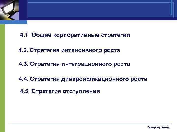 4. 1. Общие корпоративные стратегии 4. 2. Стратегия интенсивного роста 4. 3. Стратегия интеграционного