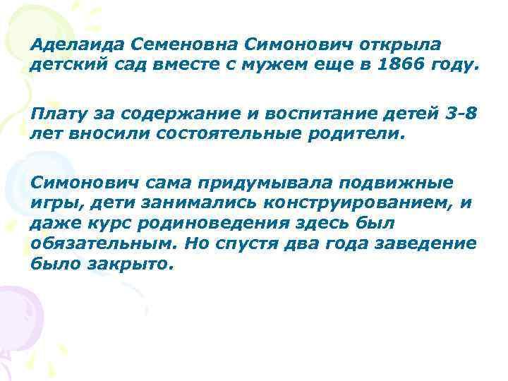 Аделаида Семеновна Симонович открыла детский сад вместе с мужем еще в 1866 году. Плату