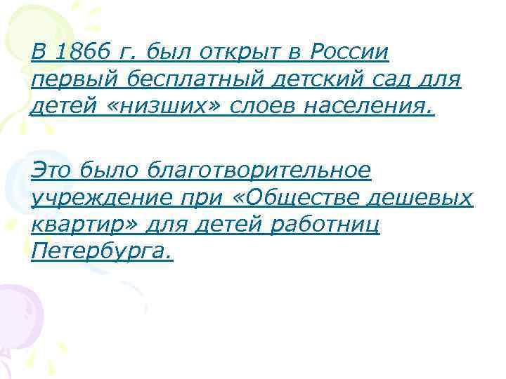 В 1866 г. был открыт в России первый бесплатный детский сад для детей «низших»