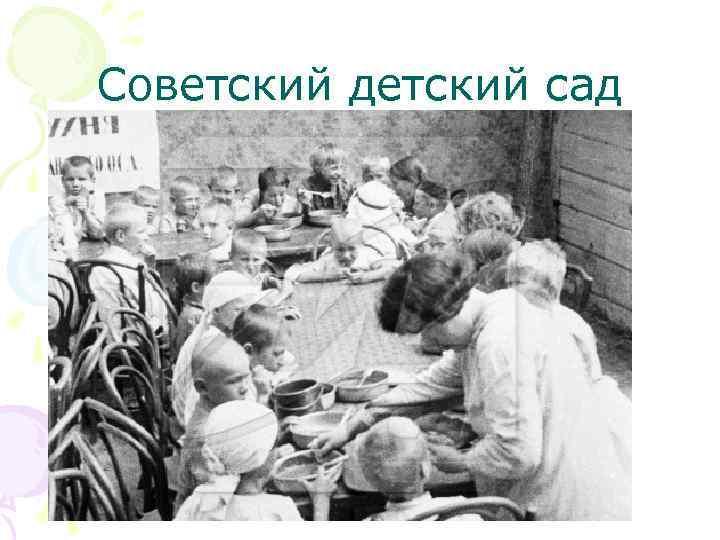 Советский детский сад