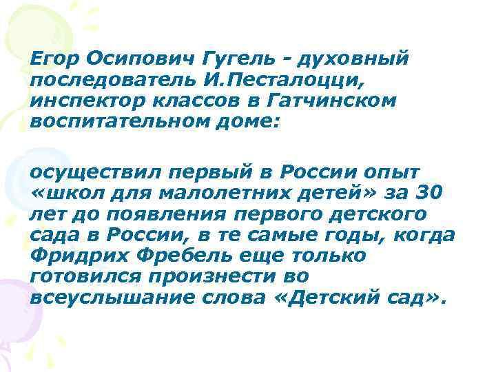 Егор Осипович Гугель - духовный последователь И. Песталоцци, инспектор классов в Гатчинском воспитательном доме: