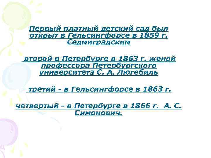 Первый платный детский сад был открыт в Гельсингфорсе в 1859 г. Седмиградским второй в
