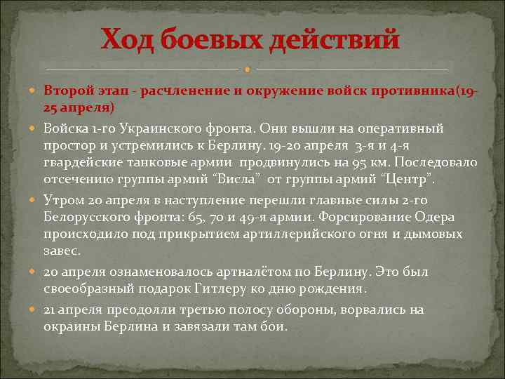 Ход боевых действий Второй этап - расчленение и окружение войск противника(19 25 апреля) Войска