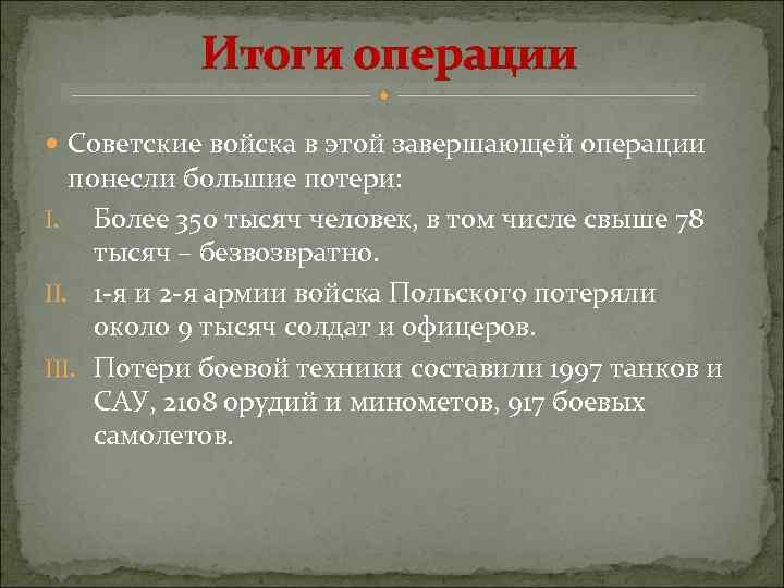Итоги операции Советские войска в этой завершающей операции понесли большие потери: I. Более 350