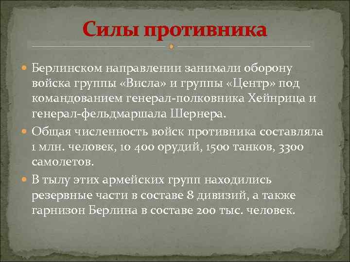 Силы противника Берлинском направлении занимали оборону войска группы «Висла» и группы «Центр» под командованием