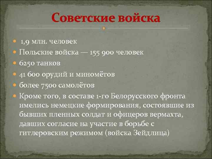Советские войска 1, 9 млн. человек Польские войска — 155 900 человек 6250 танков
