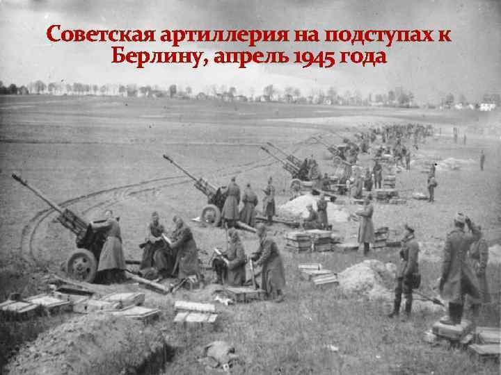 Советская артиллерия на подступах к Берлину, апрель 1945 года