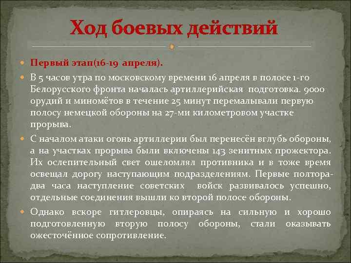 Ход боевых действий Первый этап(16 -19 апреля). В 5 часов утра по московскому времени