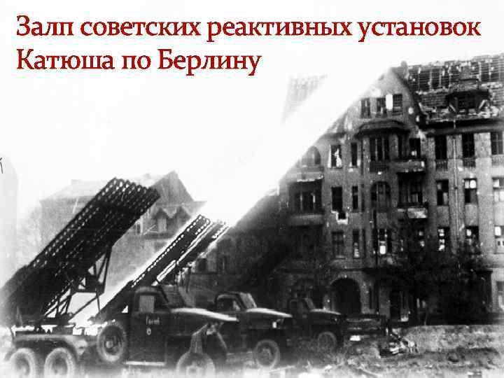 Залп советских реактивных установок Катюша по Берлину