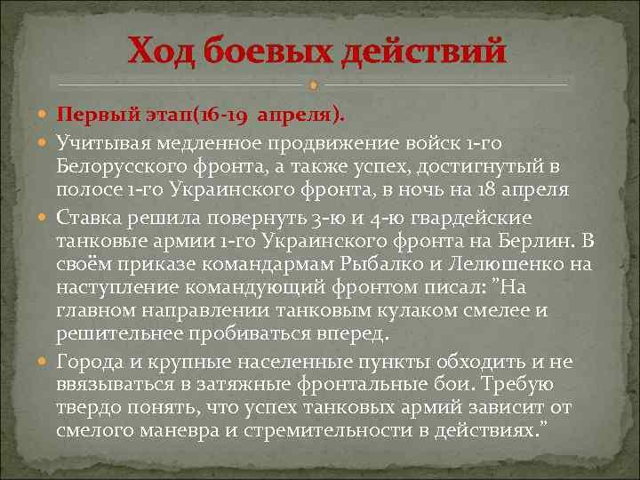 Ход боевых действий Первый этап(16 -19 апреля). Учитывая медленное продвижение войск 1 -го Белорусского