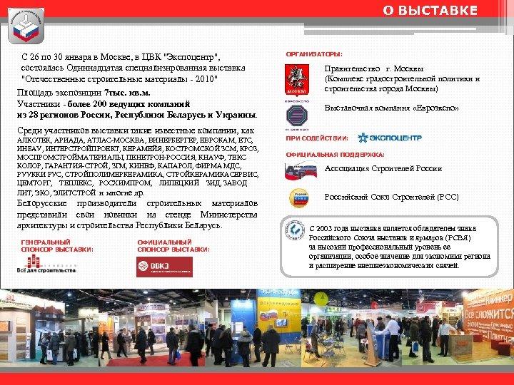 О ВЫСТАВКЕ С 26 по 30 января в Москве, в ЦВК
