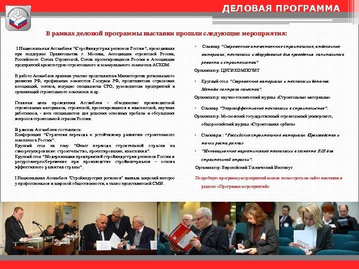 ДЕЛОВАЯ ПРОГРАММА В рамках деловой программы выставки прошли следующие мероприятия: I Национальная Ассамблея