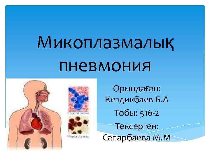 Микоплазмалық пневмония Орындаған: Кездикбаев Б. А Тобы: 516 -2 Тексерген: Сапарбаева М. М