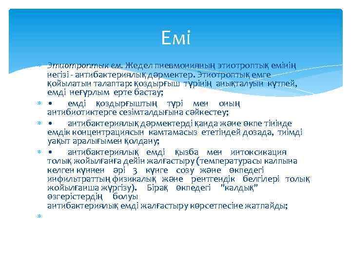 Емі Этиотроптык ем. Жедел пневмонияның этиотроптық емінің негізі - антибактериялық дәрмектер. Этиотроптық емге қойылатын