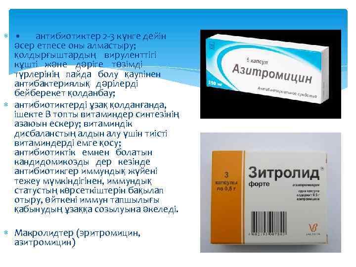 • антибиотиктер 2 -3 күнге дейін әсер етпесе оны алмастыру; қолдырғыштардың вируленттігі кұшті