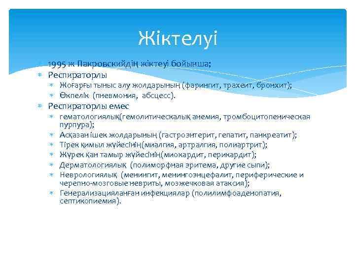 Жіктелуі 1995 ж Пакровскийдің жіктеуі бойынша; Респираторлы Жоғарғы тыныс алу жолдарының (фарингит, трахеит, бронхит);